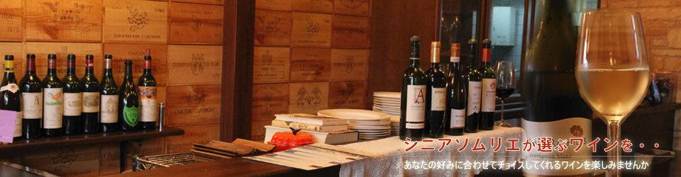 シニアソムリエのワイン通信